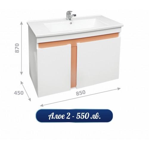 Долен шкаф за баня с мивка - Алое