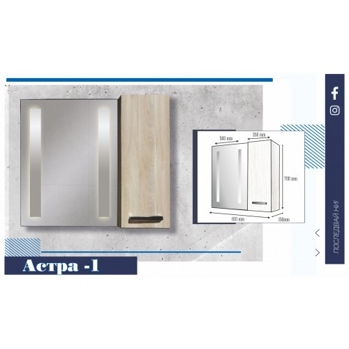 Горен шкаф за баня с HPL покритие и огледало с LED осветление - Астра
