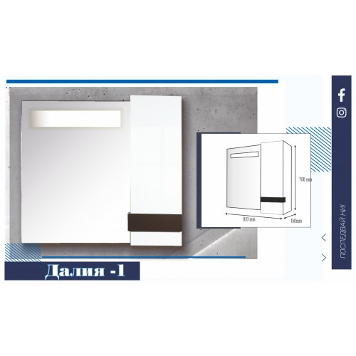 Горен шкаф за баня с огледало и LED осветление - Далия