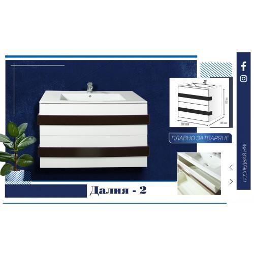 Долен шкаф за баня с мивка - Далия