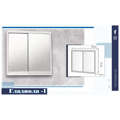Горен шкаф за баня с огледални, плъзгащи врати - Гладиола