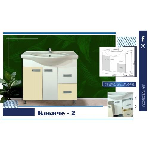 Долен шкаф за баня с мивка - Кокиче