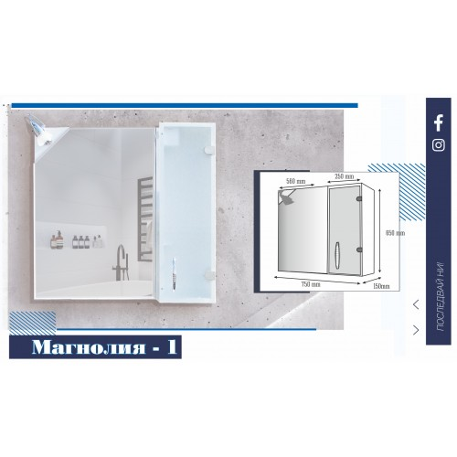 Горен шкаф за баня с огледало и LED осветление - Магнолия