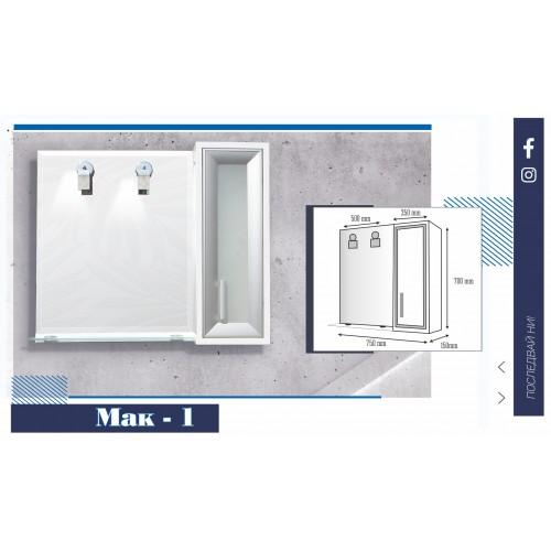 Горен шкаф за баня с огледало и LED осветление - Мак