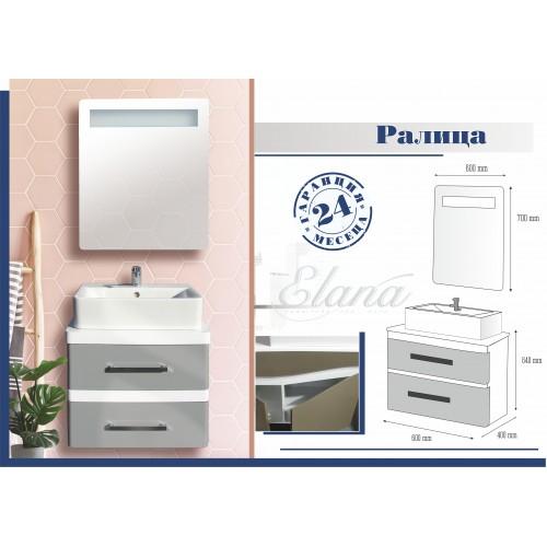 Комплект за баня Ралица