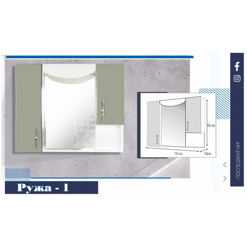 Горен шкаф за баня с огледало и LED осветление - Ружа