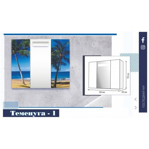 Горен шкаф за баня с огледало и LED осветление - Теменуга