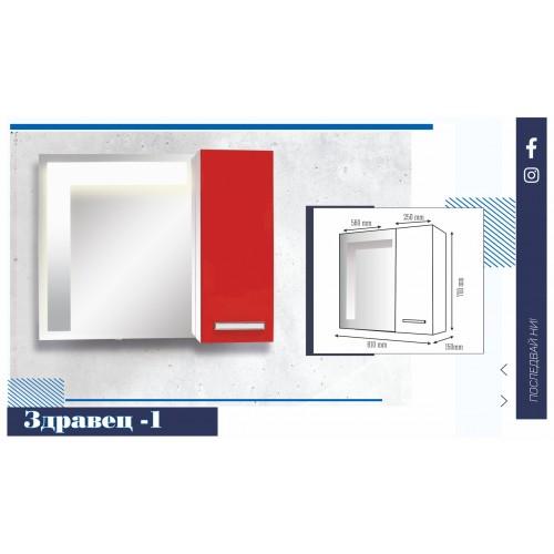 Горен шкаф за баня с огледало и LED осветление - Здравец