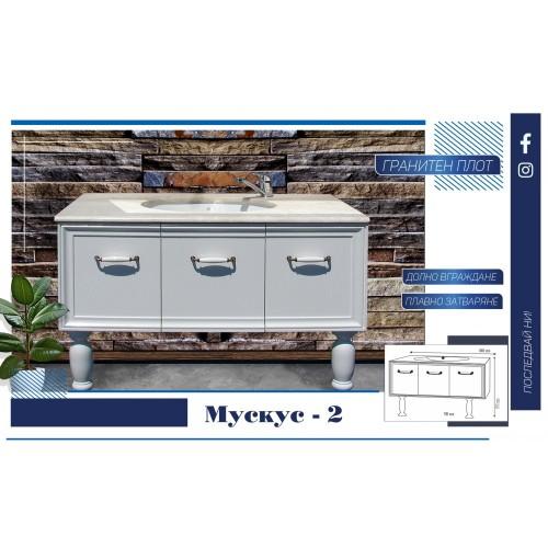 Долен ретро шкаф за баня Мускус с гранитен плот