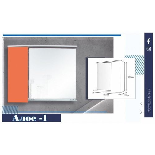 Горен шкаф за баня Алое