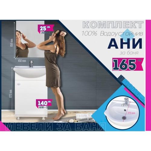 Комплект за баня Ани