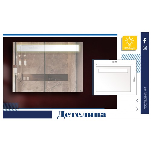 Огледало с PVC гръб и LED осветление - Детелина