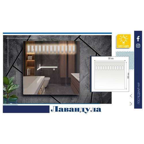 Огледало с PVC гръб и LED осветление - Лавандула