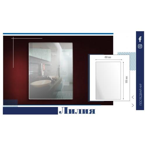 Огледало 4мм с окачвачи - Лилия