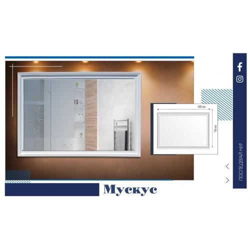 Огледало за баня Мускус