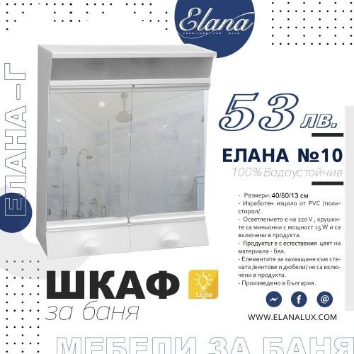 Шкаф за баня СТАНДАРТ Елана 10