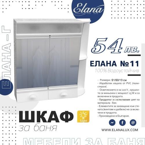 Шкаф за баня СТАНДАРТ Елана 11