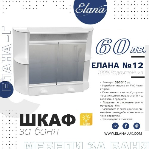 Шкаф за баня СТАНДАРТ Елана 12