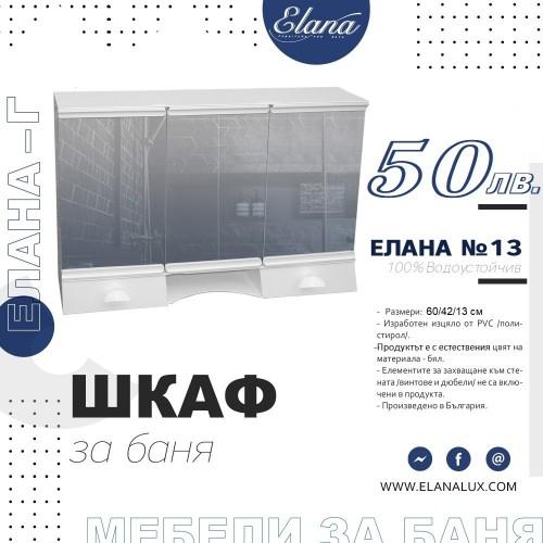 Шкаф за баня СТАНДАРТ Елана 13
