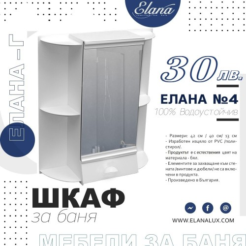 Шкаф за баня СТАНДАРТ Елана 4