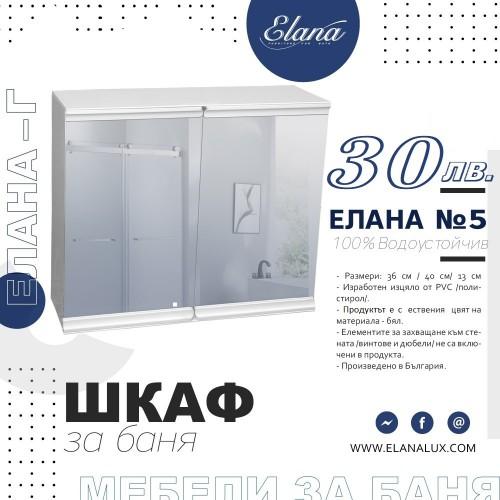 Шкаф за баня СТАНДАРТ Елана 5