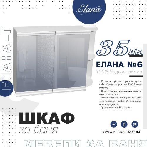 Шкаф за баня СТАНДАРТ Елана 6