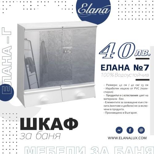 Шкаф за баня СТАНДАРТ Елана 7
