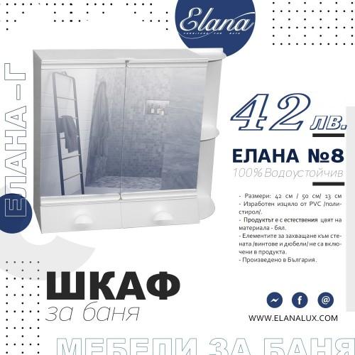 Шкаф за баня СТАНДАРТ Елана 8
