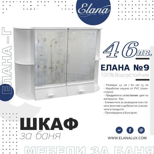 Шкаф за баня СТАНДАРТ Елана 9