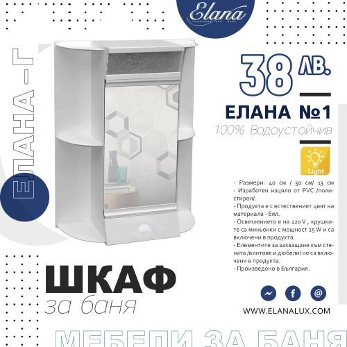 Шкаф за баня СТАНДАРТ Елана № 1