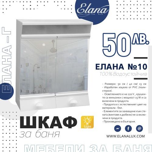 Шкаф за баня СТАНДАРТ Елана № 10