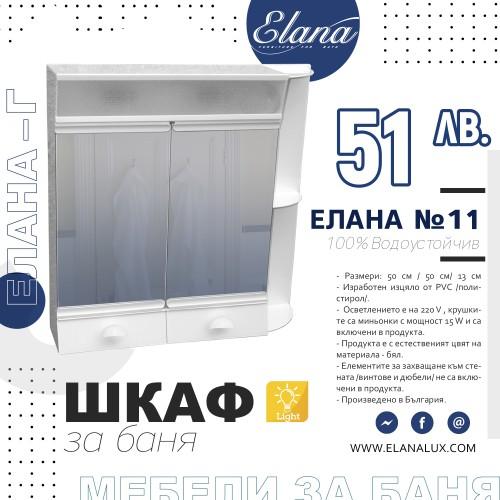 Шкаф за баня СТАНДАРТ Елана № 11