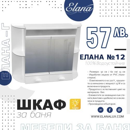Шкаф за баня СТАНДАРТ Елана № 12