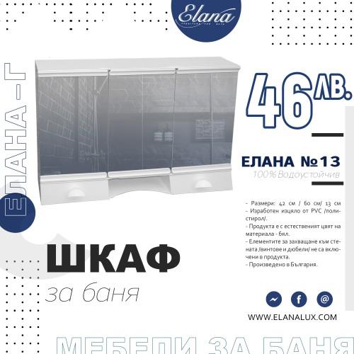 Шкаф за баня СТАНДАРТ Елана № 13