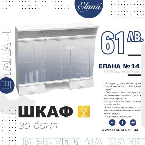 Шкаф за баня СТАНДАРТ Елана № 14