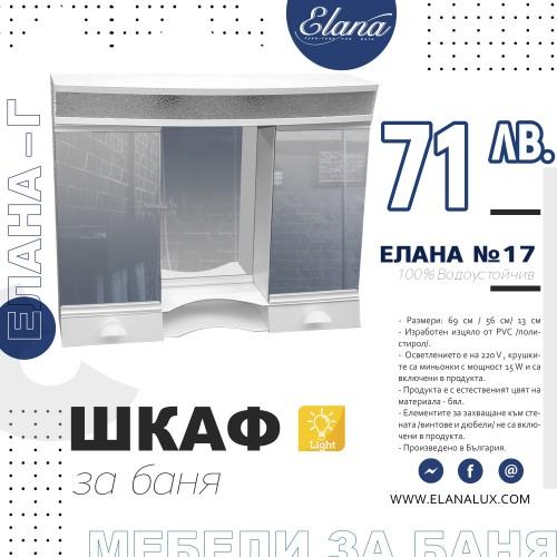 Шкаф за баня СТАНДАРТ Елана № 17