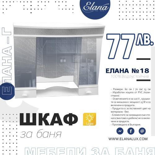 Шкаф за баня СТАНДАРТ Елана № 18