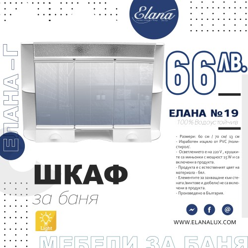Шкаф за баня СТАНДАРТ Елана № 19