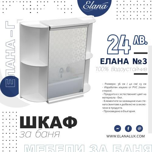 Шкаф за баня СТАНДАРТ - Елана № 3
