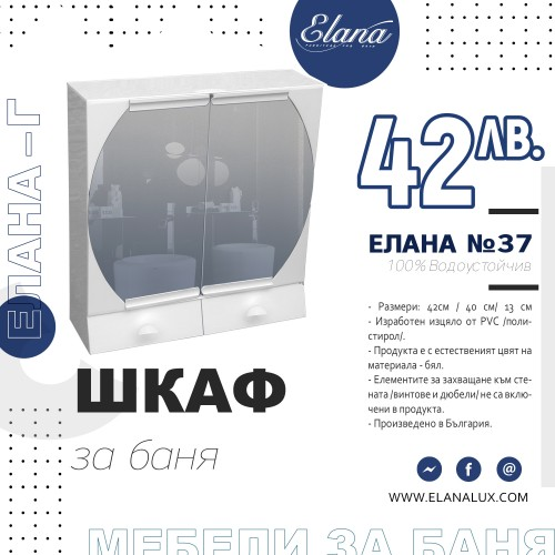 Шкаф за баня СТАНДАРТ Елана № 37