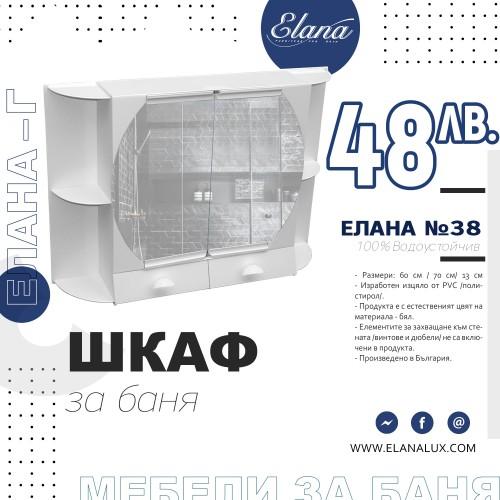 Шкаф за баня СТАНДАРТ Елана № 38
