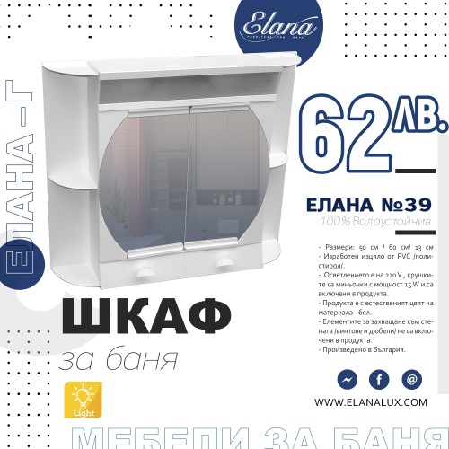 Шкаф за баня СТАНДАРТ Елана № 39