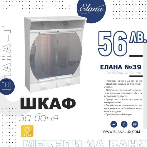 Шкаф за баня СТАНДАРТ Елана № 40